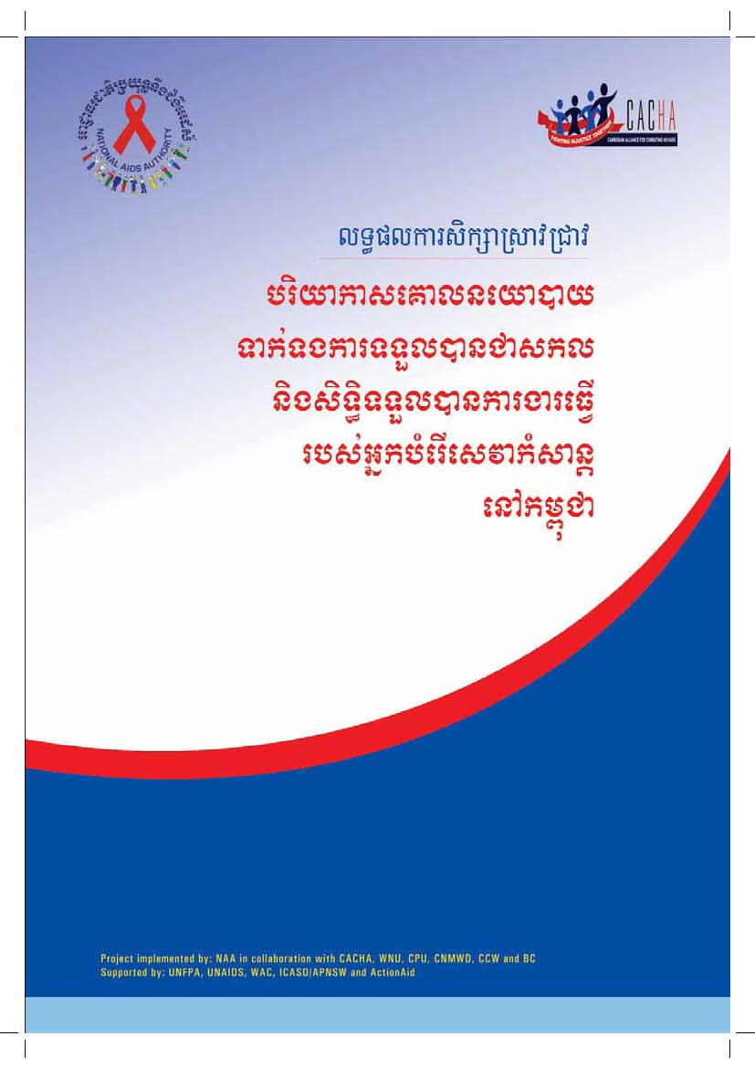 Policies Environment regarding Universal Access And the Right to Work of Entertainment Workers in Cambodia (Khmer)