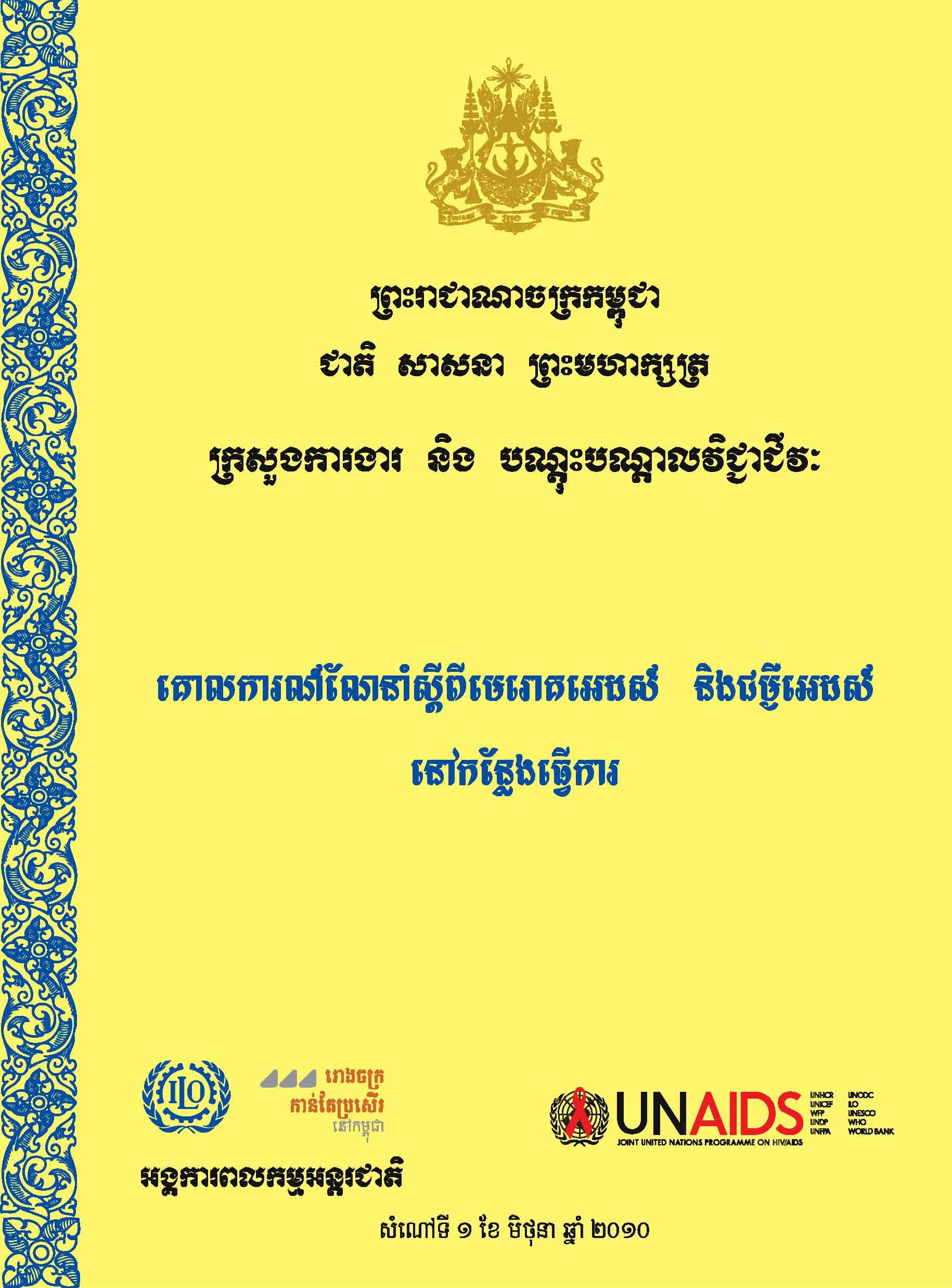 Guidelines on HIV/AIDS in the Workplace (Khmer Language)