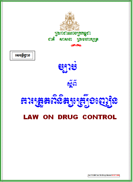 Law of Drug Control
