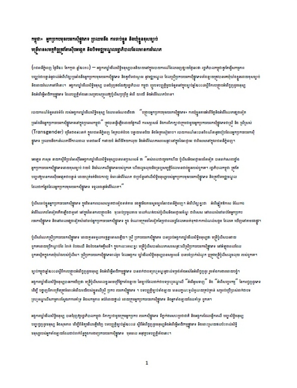 News release off the streets against sex workers in Cambodia in (Khmer language)