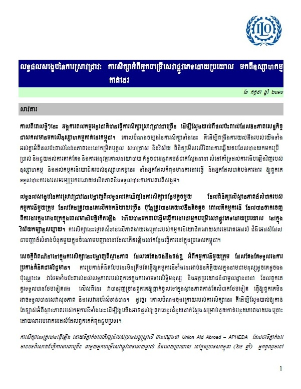 Research snapshot Cambodian indirect sex worker study report (Khmer language)